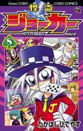 怪盗ジョーカー(8) 漫画