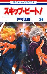 スキップ・ビート! 24巻 漫画