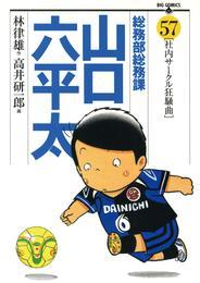総務部総務課 山口六平太(57) 漫画