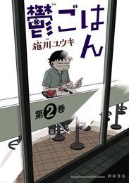 鬱ごはん   2 漫画
