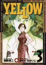 YELLOW(3) 漫画