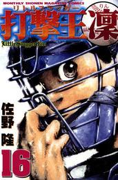 打撃王 凜(16) 漫画