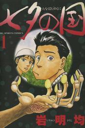 七夕の国(1) 漫画