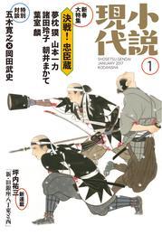 小説現代 2017年 1月号 漫画