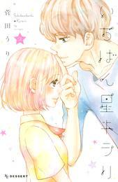 いちばん星キラリ(2)