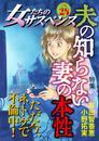 女たちのサスペンス vol.26 夫の知らない妻の本性 漫画