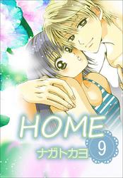 HOME  9巻 漫画