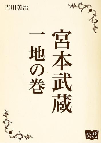 宮本武蔵 一 地の巻 漫画