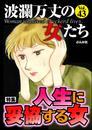 波瀾万丈の女たち人生に妥協する女 Vol.43 漫画