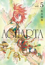 AGHARTA - アガルタ - 【完全版】 5巻 漫画