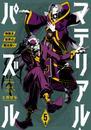 マテリアル・パズル~神無き世界の魔法使い~(5) 漫画