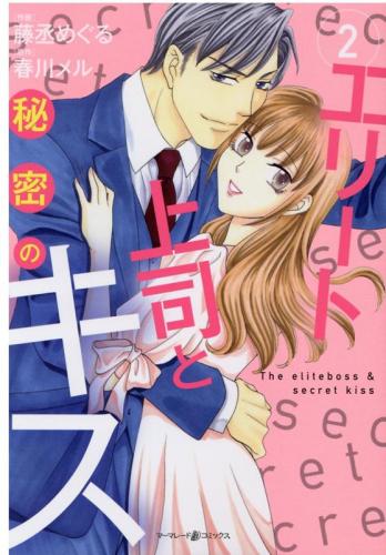 エリート上司と秘密のキス(1巻 最新刊)