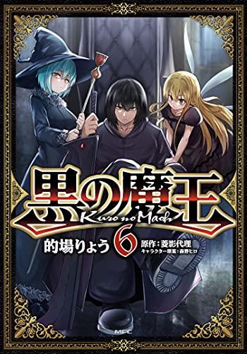 黒の魔王(1巻 最新刊)