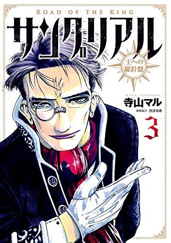 サングリアル〜王への羅針盤〜 漫画