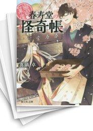 【中古】【ライトノベル】幽遊菓庵 〜春寿堂の怪奇帳〜 (全7冊)