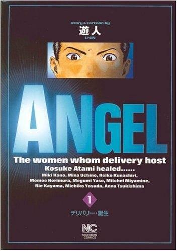 ANGEL (1-5巻 全巻) 漫画