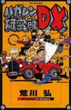 鋼の錬金術師 ハガレン研究所DX (1巻 全巻)