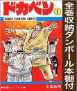 【全巻収納ダンボール本棚付】ドカベン (1-48巻 全巻)