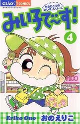 みい子で~す! 4 冊セット全巻 漫画
