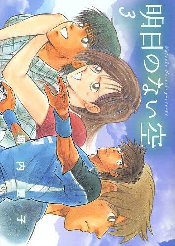 明日のない空 (1-3巻 最新刊) 漫画