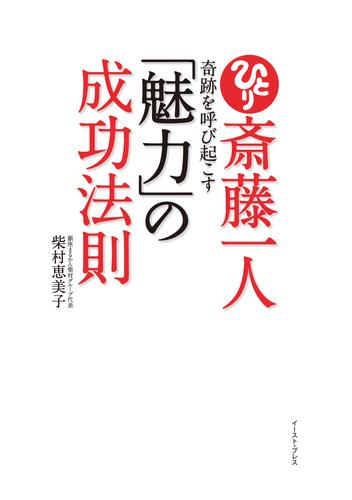 斎藤一人 奇跡を呼び起こす「魅力」の成功法則 漫画
