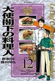 大使閣下の料理人(12) 漫画