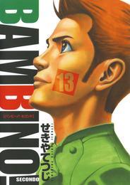 バンビ~ノ!セコンド(13) 漫画