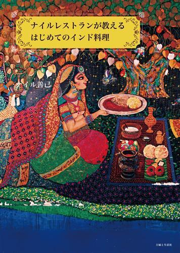 ナイルレストランが教えるはじめてのインド料理 漫画