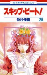 スキップ・ビート! 25巻 漫画