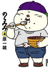 のらみみ(4) 漫画