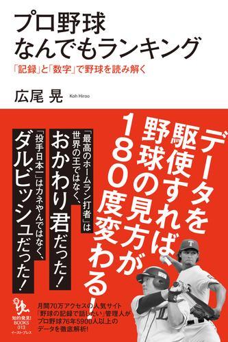 プロ野球なんでもランキング 「記録」と「数字」で野球を読み解く 漫画