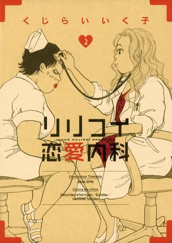 リリコイ恋愛内科 漫画