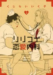 リリコイ恋愛内科(2) 漫画