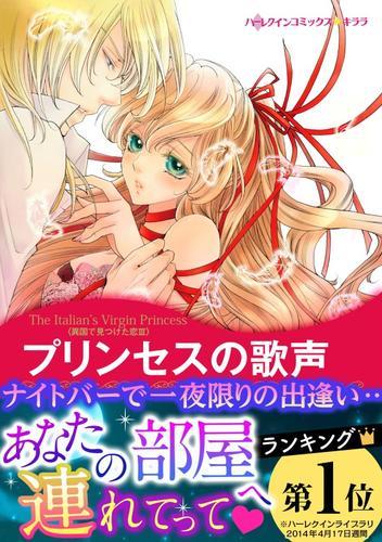 プリンセスの歌声 異国で見つけた恋 III 漫画