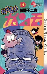 GU-GUガンモ(10) 漫画