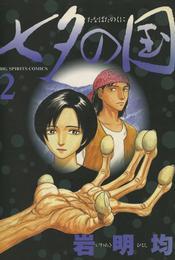 七夕の国(2) 漫画