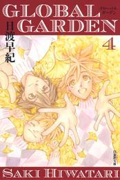GLOBAL GARDEN 4巻 漫画