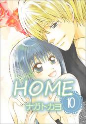 HOME  10巻 漫画