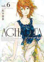 AGHARTA - アガルタ - 【完全版】 6巻 漫画
