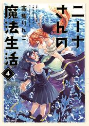 ニーナさんの魔法生活 4 冊セット 最新刊まで