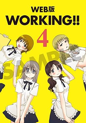 WEB版 WORKING!! 漫画