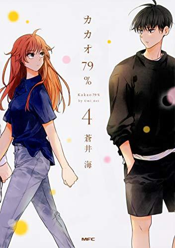 カカオ79%(1-4巻 最新刊) 漫画