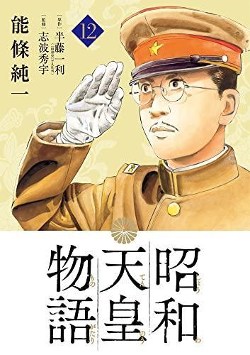 昭和天皇物語 (1-8巻 最新刊) 漫画