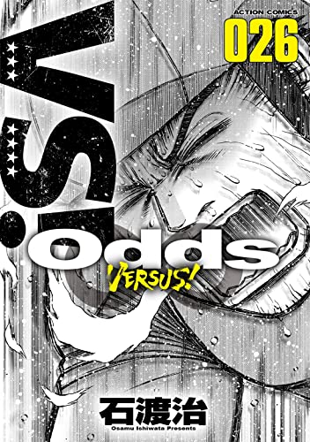 Odds VS! (1-15巻 最新刊) 漫画