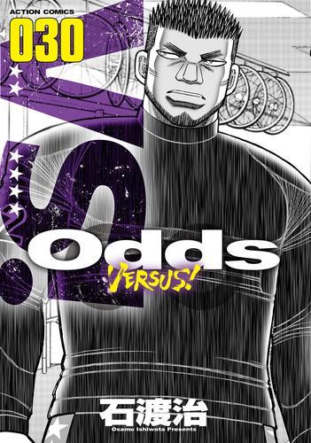 Odds VS! オッズバーサス (1-23巻 最新刊) 漫画