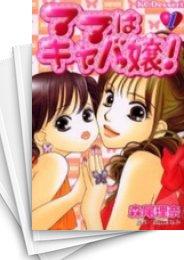 【中古】ママはキャバ嬢! (1-12巻) 漫画
