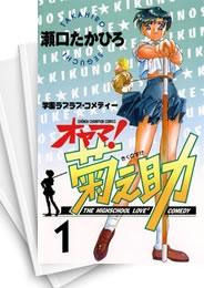 【中古】オヤマ!菊之助 (1-25巻) 漫画