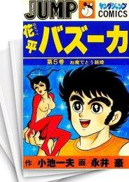 【中古】花平バスーカ (1-10巻) 漫画