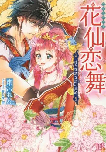【ライトノベル】花仙恋舞 はた迷惑な詩の契約 漫画