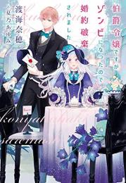 【ライトノベル】伯爵令嬢ですがゾンビになったので婚約破棄されました (全1冊)
